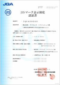 日本工場規格